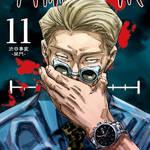 『呪術廻戦』11巻(集英社)