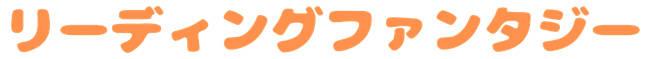 笹翼&長江崚行がサラリーマン&AI男子を熱演! オンライン生配信・朗読劇『リーディングファンタジー』3