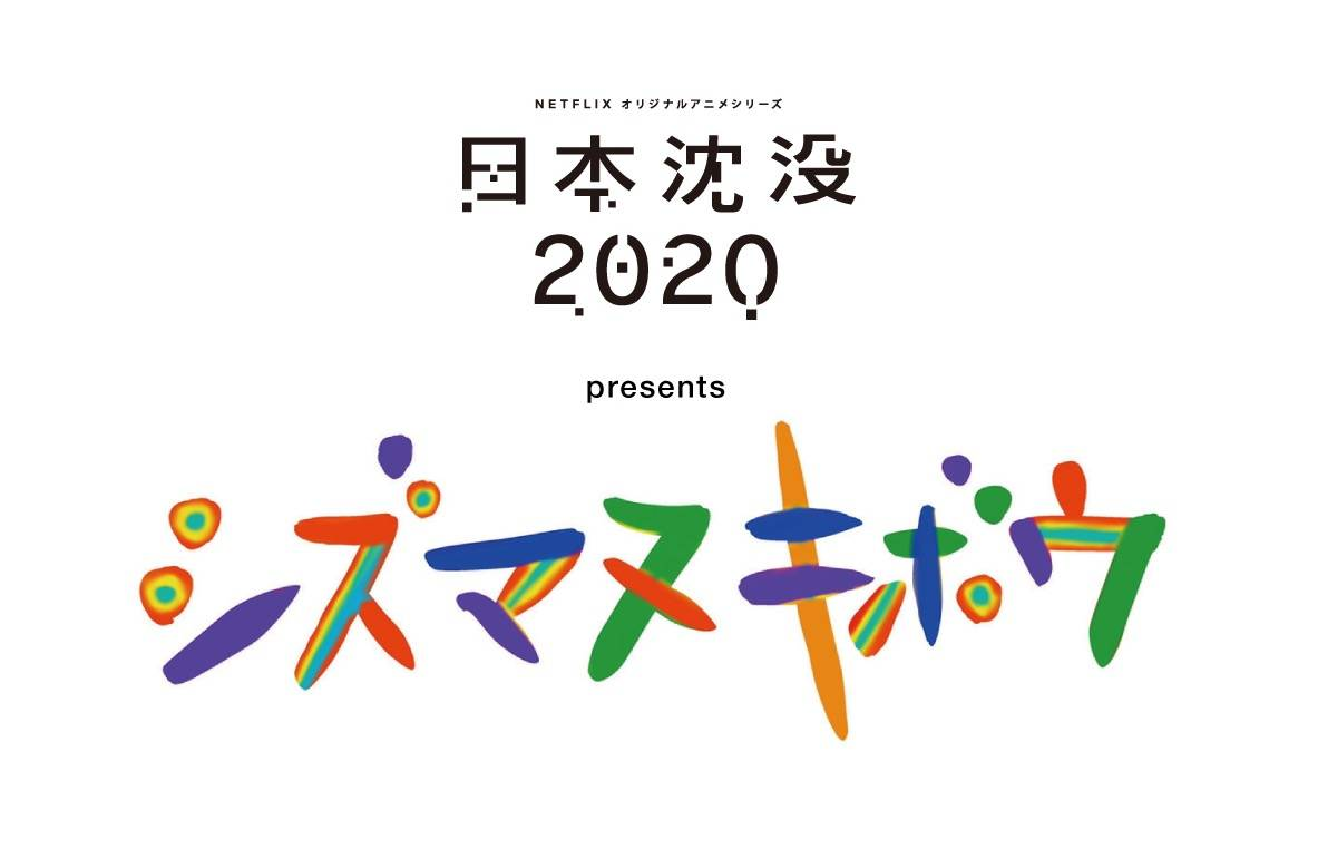 『日本沈没2020』スピンオフ企画「シズマヌキボウ」プロジェクト