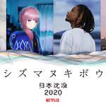 『日本沈没2020』スピンオフ企画「シズマヌキボウ」プロジェクト2
