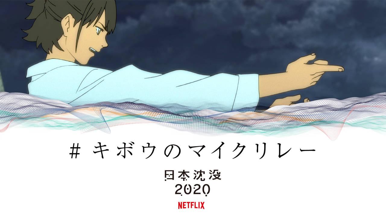 『日本沈没2020』スピンオフ企画「シズマヌキボウ」プロジェクト3