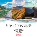 『日本沈没2020』スピンオフ企画「シズマヌキボウ」プロジェクト4