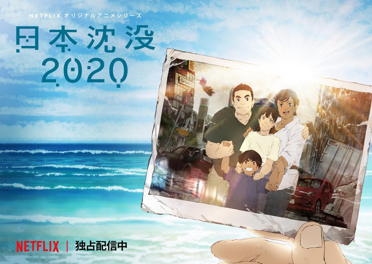 Netflixオリジナルアニメシリーズ『日本沈没2020』