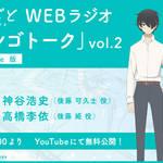 『かくしごと』WEBラジオ