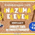 『イナズマイレブン × SWEETS PARADISE』コラボカフェの追加開催が決定!2