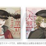 『明治東亰恋伽(めいこい)』京都 嵐山の福田美術館とコラボが決定! 菱田春草・横山大観の作品を使用したグッズも3
