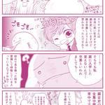 クリヤマナツキ『オタ腐★幾星霜』第1話01