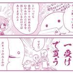 クリヤマナツキ『オタ腐★幾星霜』第1話02