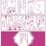 クリヤマナツキ『オタ腐★幾星霜』第1話03