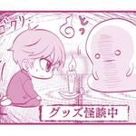 クリヤマナツキ『オタ腐★幾星霜』第1話04