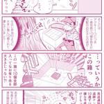 クリヤマナツキ『オタ腐★幾星霜』第1話05