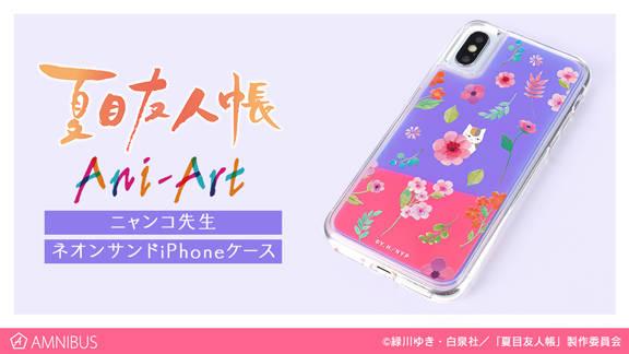 『夏目友人帳』ニャンコ先生 Ani-Art ネオンサンドiPhoneケース vol.2が受注生産!