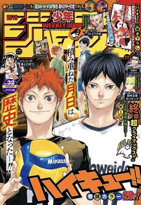 『週刊少年ジャンプ』32号(集英社)