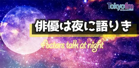 小坂涼太郎、近藤頌利らによるラジオ番組『俳優は夜に語りき』配信決定! シチュボイスや電話相談も!?