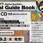 『ヒプノシスマイク』5thライブBD/DVDから ナゴヤ・ディビジョントレーラー公開