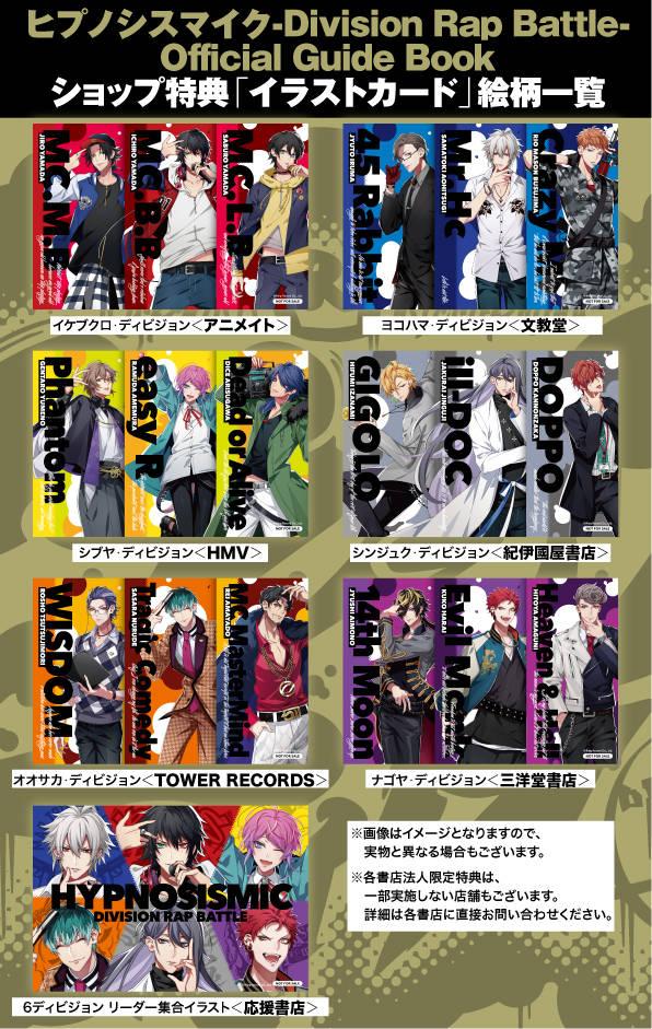 『ヒプノシスマイク』5thライブBD/DVDから ナゴヤ・ディビジョントレーラー公開3