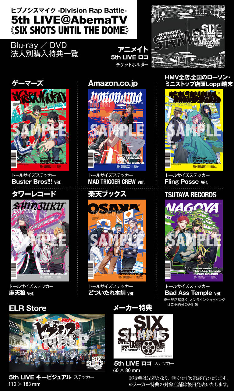 『ヒプノシスマイク』5thライブBD/DVDから ナゴヤ・ディビジョントレーラー公開4