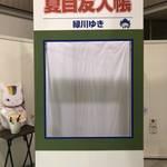 『夏目友人帳』緑川ゆき複製原画展&復刻・ニャンコ先生を探せ!3