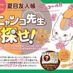 『夏目友人帳』緑川ゆき複製原画展&復刻・ニャンコ先生を探せ!5