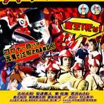 LIVEミュージカル演劇『チャージマン研!』R-2