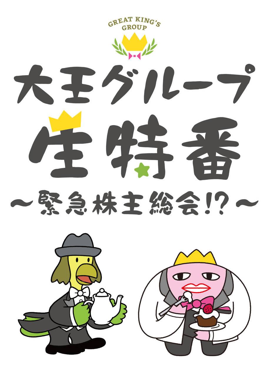 『大王グループ生特番~緊急株主総会!?~』生配信決定!