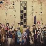 「ミュージカル『刀剣乱舞』 歌合 乱舞狂乱 2019スクラッチ」期間限定販売!新規ビジュアルも!