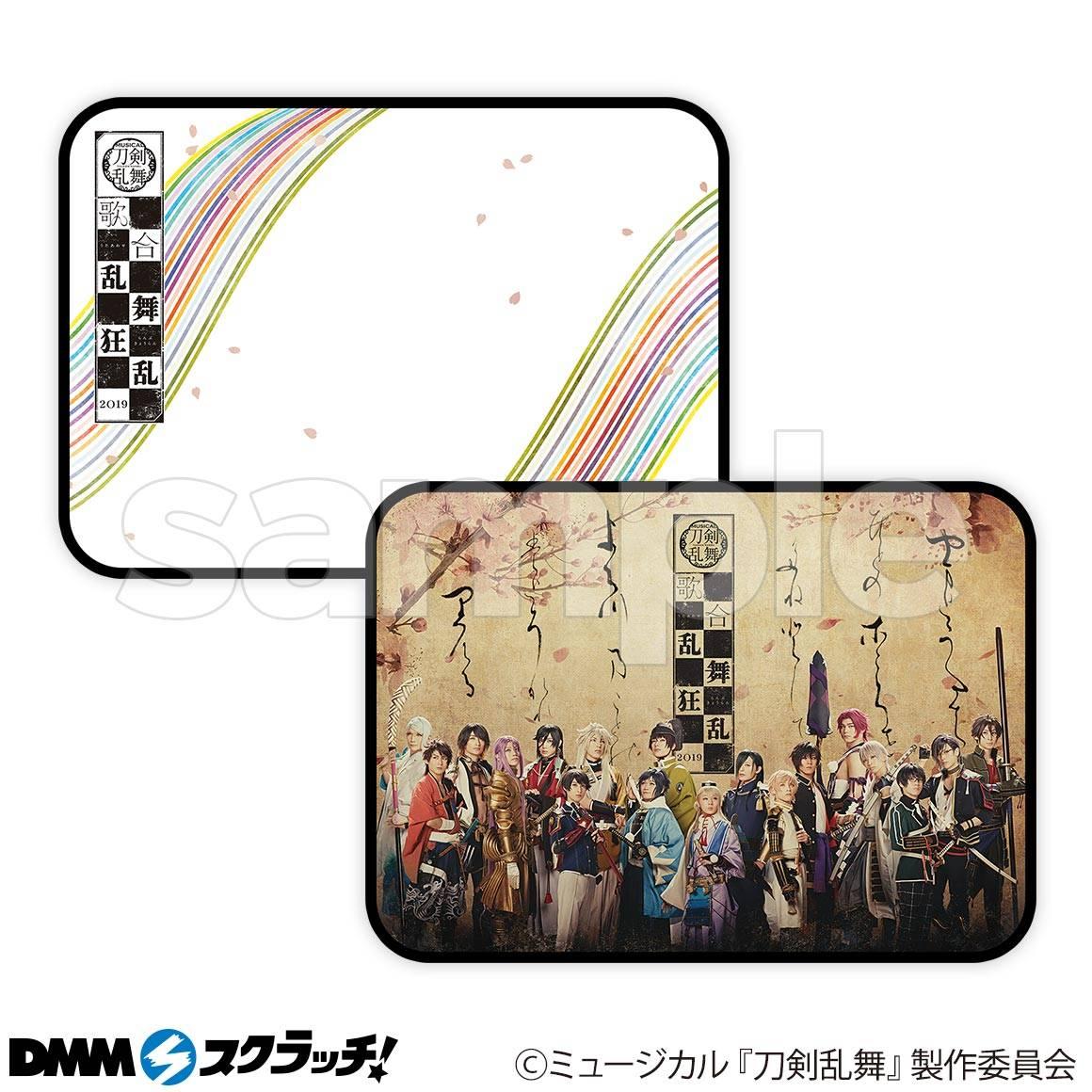 「ミュージカル『刀剣乱舞』 歌合 乱舞狂乱 2019スクラッチ」期間限定販売!新規ビジュアルも!4