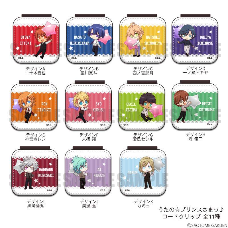 『うたの☆プリンスさまっ♪』コードクリップ、スタンドミラーなどが新発売!