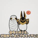 『とーとつにエジプト神』アヌビス役に下野紘、トト役に梶裕貴が決定!キャストコメント&PV公開8