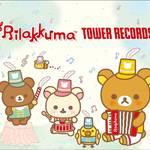 リラックマ × TOWER RECORDSキャンペーン2020_2