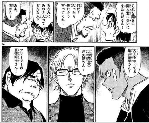 名探偵コナン公式アプリ_初登場エピソード特集2