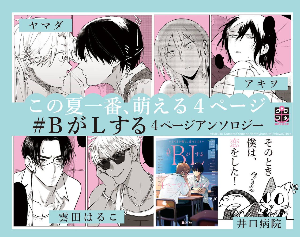 豪華執筆陣によるBL集「#BがLする 4ページアンソロジー ~そのとき僕は、恋をした!~」発売!