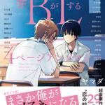 豪華執筆陣によるBL集「#BがLする 4ページアンソロジー ~そのとき僕は、恋をした!~」発売!2
