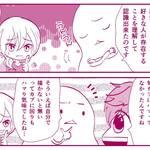 クリヤマナツキ『オタ腐★幾星霜』第2話07
