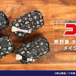 『名探偵コナン』新作メイクポーチ&チークブラシが発売!コナン、蘭、キッド、赤井のモチーフマークつき!2