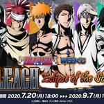 アニメ『BLEACH』新規描きおろしイラストも!BLEACH WEBくじ第2弾が販売中!