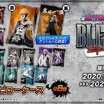 アニメ『BLEACH』新規描きおろしイラストも!BLEACH WEBくじ第2弾が販売中!2