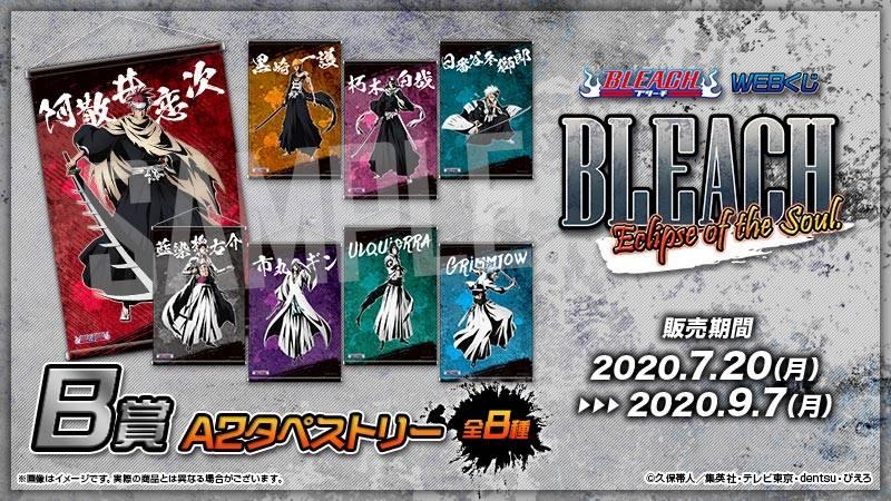 アニメ『BLEACH』新規描きおろしイラストも!BLEACH WEBくじ第2弾が販売中!3