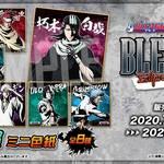 アニメ『BLEACH』新規描きおろしイラストも!BLEACH WEBくじ第2弾が販売中!5