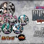 アニメ『BLEACH』新規描きおろしイラストも!BLEACH WEBくじ第2弾が販売中!6