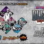 アニメ『BLEACH』新規描きおろしイラストも!BLEACH WEBくじ第2弾が販売中!7