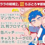 人気BL『ララの結婚』斉藤壮馬、江口拓也、福山潤出演のドラマCDつき特装版第3巻が発売決定!3