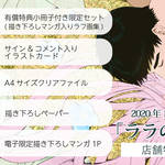 人気BL『ララの結婚』斉藤壮馬、江口拓也、福山潤出演のドラマCD第2巻が発売決定!6