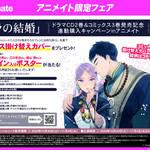 ララの結婚 ドラマCD&コミックス連動購入キャンペーン