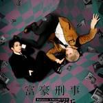 ノイタミナアニメ『富豪刑事』舞台化決定!糸川耀士郎、菊池修司、山本一慶らが出演!
