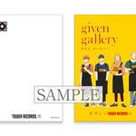 映画ギヴン×TOWER RECORDS6