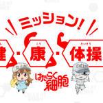 前野智昭&長縄まりあが出演!「ミッション!健・康・体操!」動画公開
