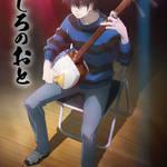 津軽三味線×青春『ましろのおと』主人公・澤村雪役は島﨑信長!2021年4月TVアニメ化!