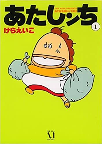 『あたしンち』1巻 (KADOKAWA/メディアファクトリー)
