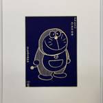 「ドラえもん」まんが連載開始50周年記念『浮世絵木版画・未来の国からはるばると』2